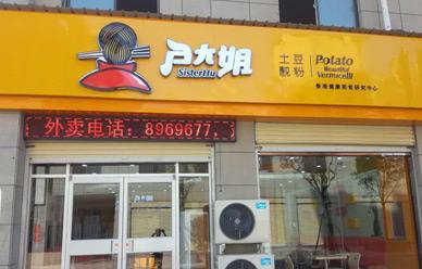 河南濮阳加盟店
