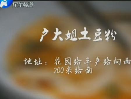 户大姐土豆粉登上河南电视台
